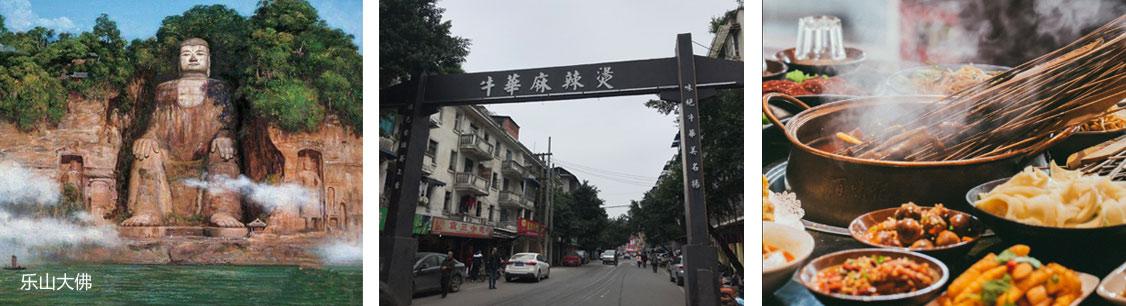 四川樂山串串香發源地